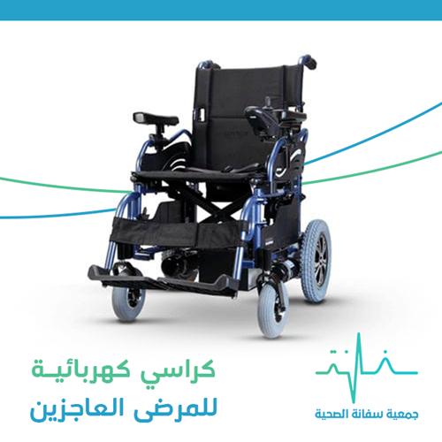 حملة توفير كرسيين (كهربائي) للمرضى العجزين