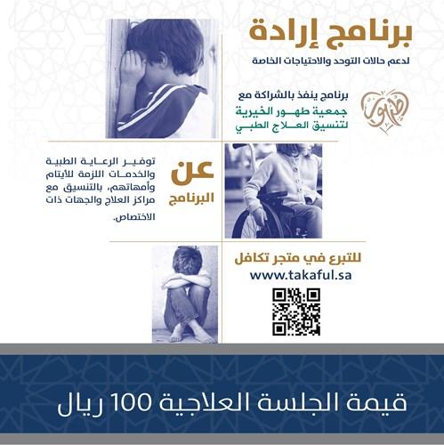 برنامج إرادة (لدعم حالات التوحد)