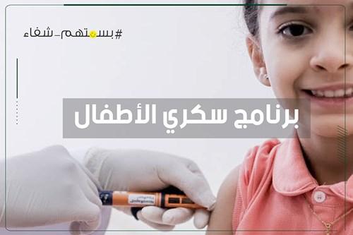 برنامج سكري الأطفال