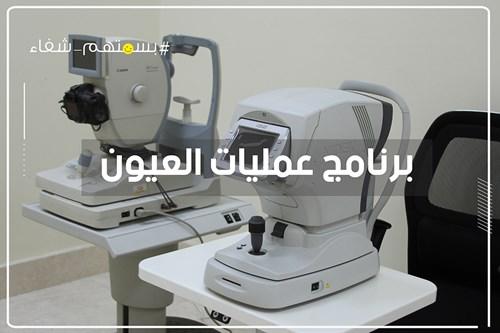 برنامج عمليات العيون