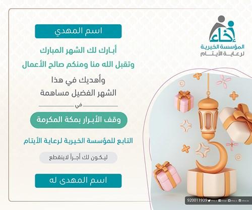 إهداء رمضان - وقف الأبرار