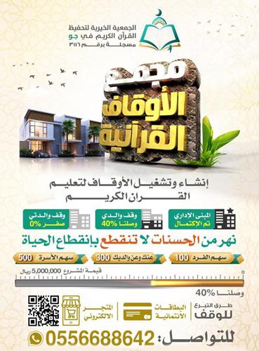 مجمع أوقاف تحفيظ القرآن الكريم في جو