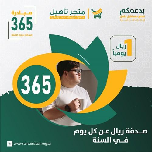 مبادرة  365