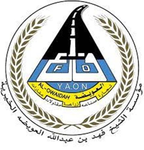 مؤسسة أوقاف فهد عبد الله العويضة الخيرية