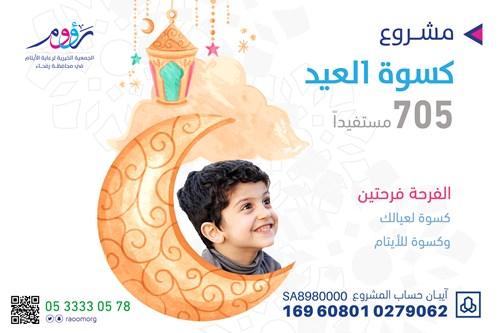 مشروع كسوة العيد
