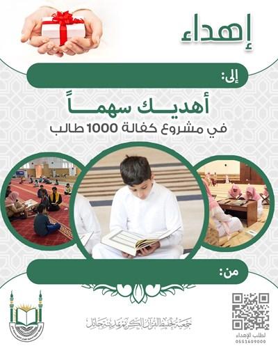 إهداء سهم في كفالة 1000 طالب
