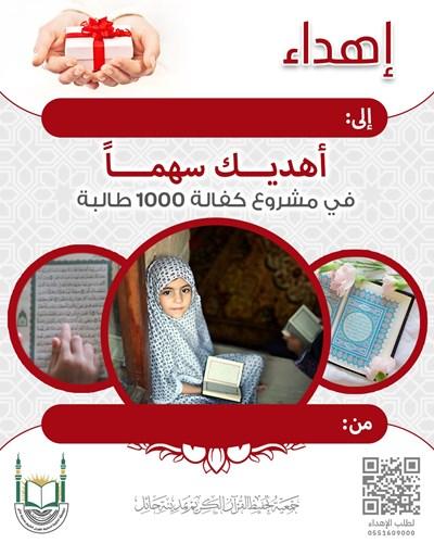 إهداء سهم في كفالة 1000 طالبة