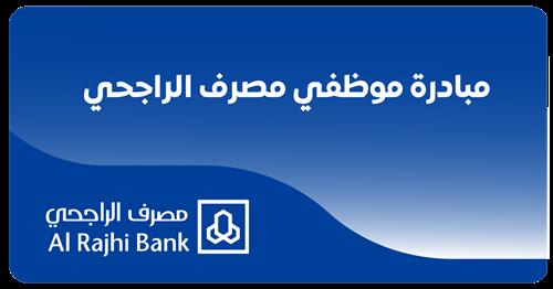 مبادرة موظفي مصرف الراجحي