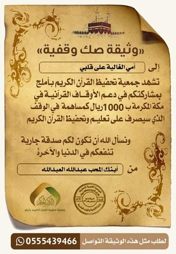 وثيقة صك وقفية (الأوقاف القرآنية )