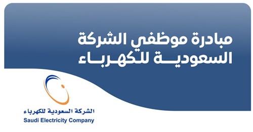مبادرة موظفي شركة السعودية للكهرباء