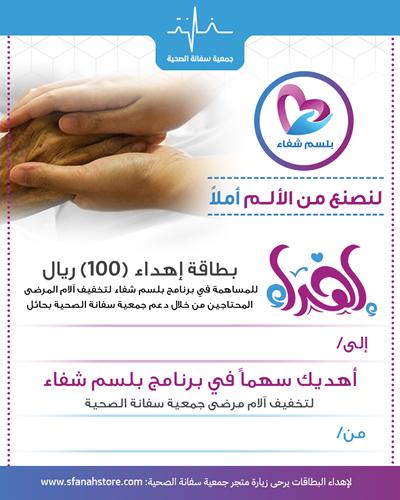 بطاقة إهداء بلسم شفاء