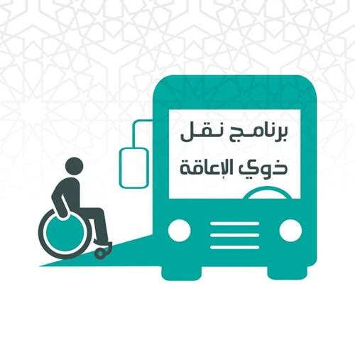 برنامج نقل ذوي الإعاقة