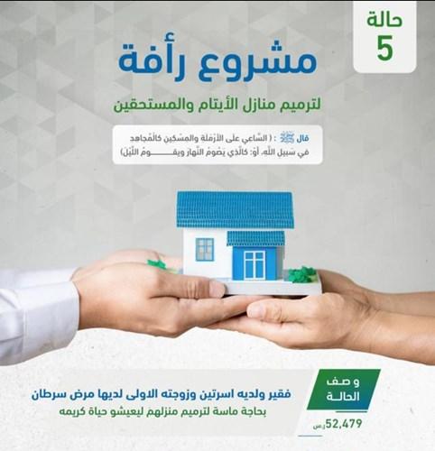 حالة رقم 5 - رأفة لترميم منازل الايتام والمستحقين