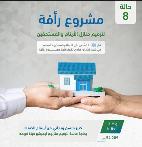 حالة رقم 8 - رأفة لترميم منازل الايتام والمستحقين