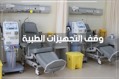 وقف الاجهزة الطبية بمكة المكرمة