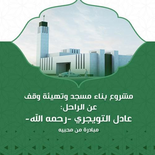 بناء مسجد وتهيئة وقف عن الراحل: عادل التويجري -رحمه الله- مبادرة من محبيه