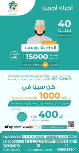 اجرك اجرين - إسلام 1,000 شخص بإذن الله