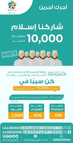 اجرك اجرين - إسلام 10,000 شخص بإذن الله