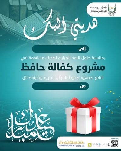 بطاقة إهداء عيد الفطر - كفالة حافظ