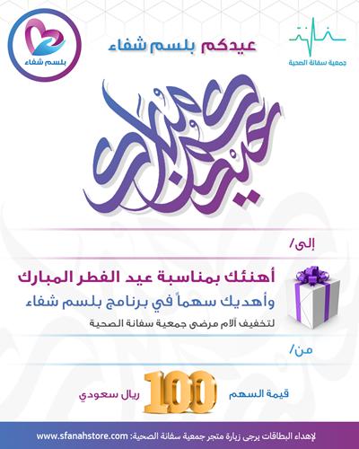 بطاقة إهداء لتهنئة عيد الفطر المبارك