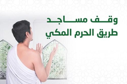 استقطاع شهري لمشروع الصدقة الجارية لمساجد طريق الحرم المكي