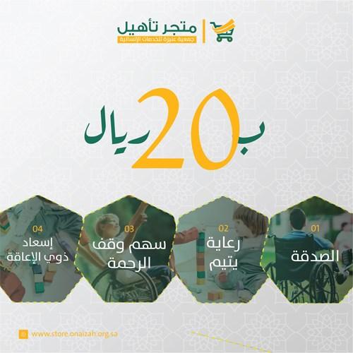 برنامج العشرين  20