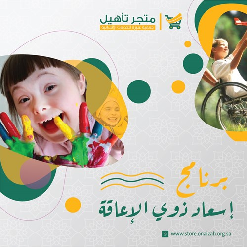 برنامج اسعاد ذوي الإعاقة