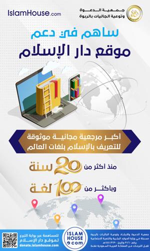 إدارة وتطوير وتسويق محتوى موقع دار الإسلام بلغات العالم