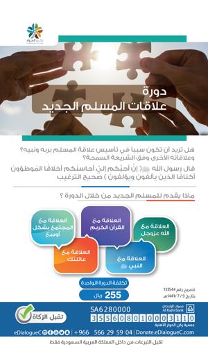 دورة علاقات المسلم الجديد