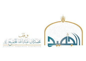 أوقاف محمد الجميح الخيرية