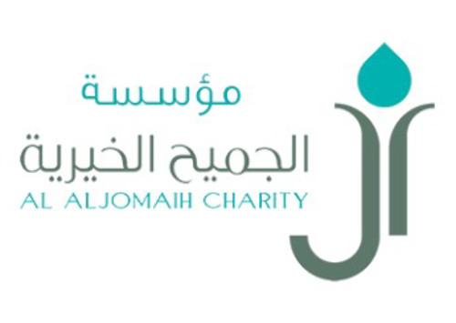 مؤسسة الجميح الخيرية