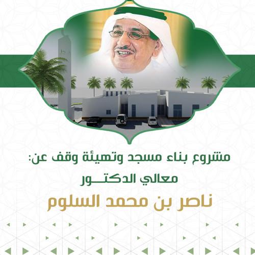 مشروع بناء مسجد وتهيئة وقف عن معالي الدكتور: ناصر بن محمد السلوم