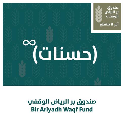 صندوق بر الرياض الوقفي