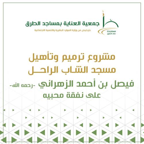 مشروع ترميم وتأهيل مسجد الراحل: فيصل بن أحمد الزهراني - رحمه الله -