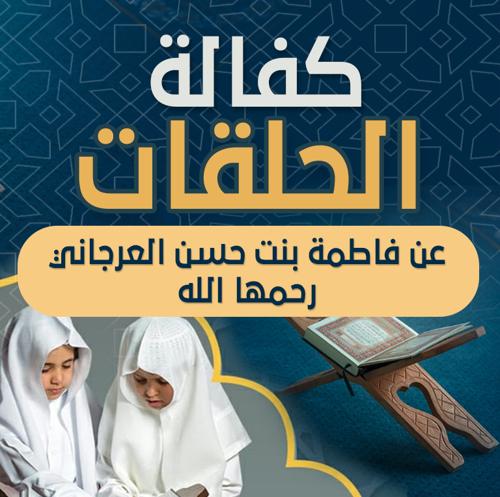 كفالة حلقات عن فاطمة بنت حسن بنت محسن العرجاني رحمها الله